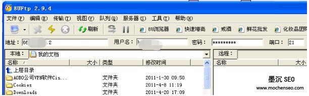 FTP工具使用