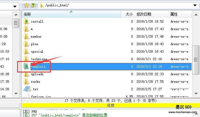 FTP工具文件打开记录