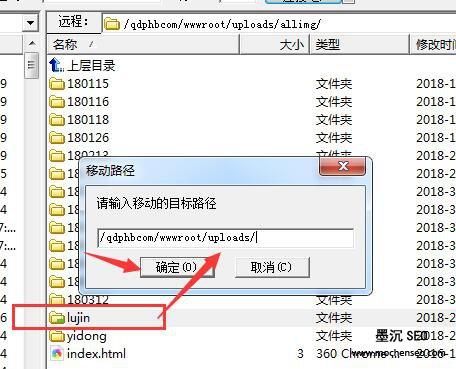 FTP移动图片文件夹