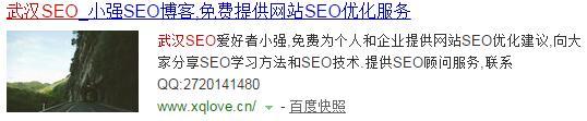 第四名武汉SEO公司