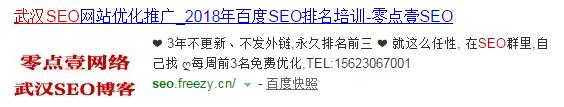 第一名武汉SEO公司