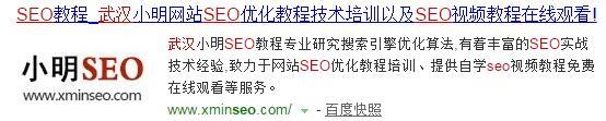 第二名武汉SEO公司