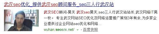 第三名武汉SEO公司