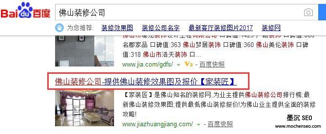 武汉seo企业网站优化